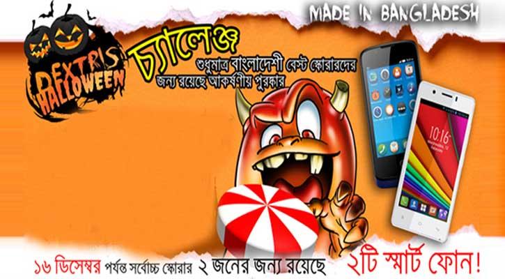 made_in_bd_banglanews24_925979647.jpg