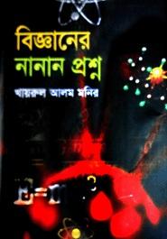 ict news-e-book বিজ্ঞানের নানান প্রশ্ন