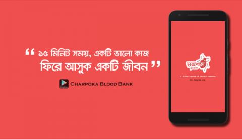 প্লে-স্টোরে Charpoka Blood Bank লিখে সার্চ দিলে প্রথমেই অ্যাপটি চলে আসবে