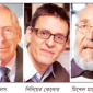 চলতি বছর পদার্থবিজ্ঞানে নোবেল পুরস্কার পেলেন তিনজন বিজ্ঞানী