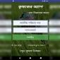অনলাইনে কৃষকের কাছ থেকে ধান কিনতে 'কৃষকের অ্যাপস'